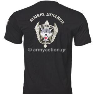 Μπλούζα Κέντημα Ειδικές Δυνάμεις Λύκος ΧΟ | Greek Forces