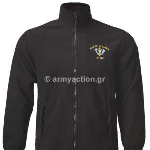 Ζακέτα Fleece 35 Μοίρα Καταδρομών | Greek Forces