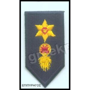 Βαθμοί Πέτου Αξιωματικών Πυροσβεστικής