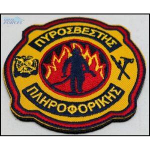 Σήμα Πυροσβέστης Πληροφορικής