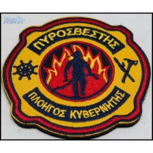 Σήμα Πυροσβέστης Πλοηγός Κυβερνήτης