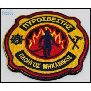 Σήμα Πυροσβέστης Πλοηγός Μηχανικός