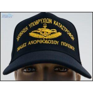 Τζόκεϊ Διοίκηση Υποβρύχιων Καταστροφών   Greek Forces