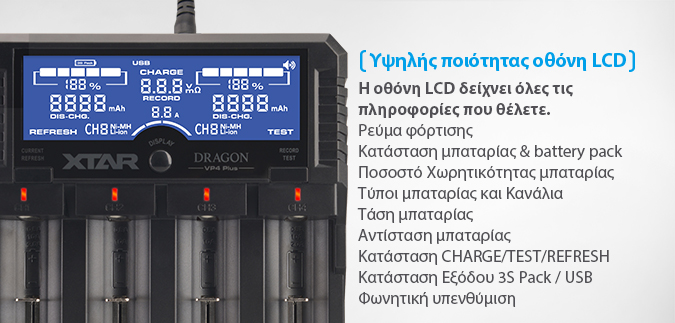 DRAGON VP4 PLUS slideshow 10